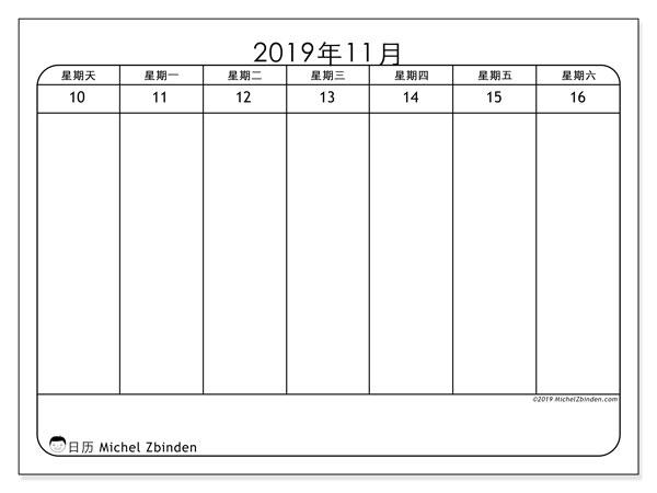 日历2019, 43-46SS. 免费日历打印.