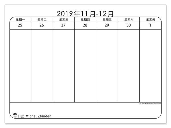 日历2019, 43-48MS. 每周日历可免费打印.