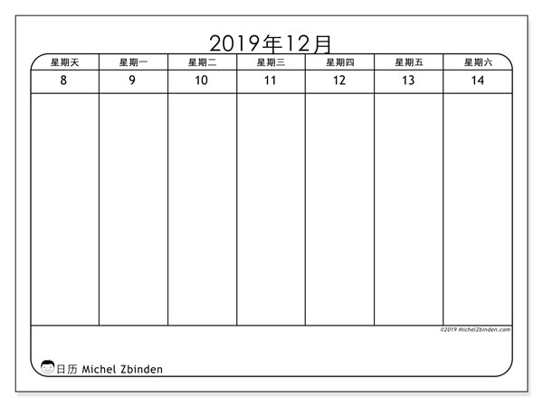 日历2019, 43-50SS. 每周日历可免费打印.