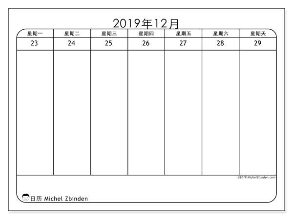 日历2019, 43-52MS. 免费打印一周的日历.