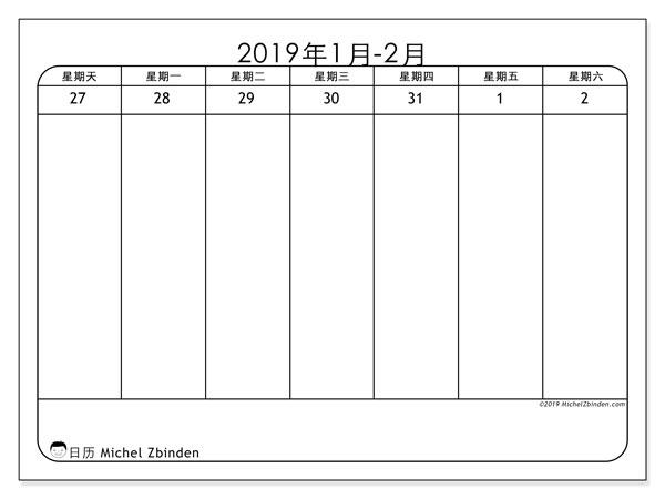 日历2019, 43-5SS. 免费可打印的日历.
