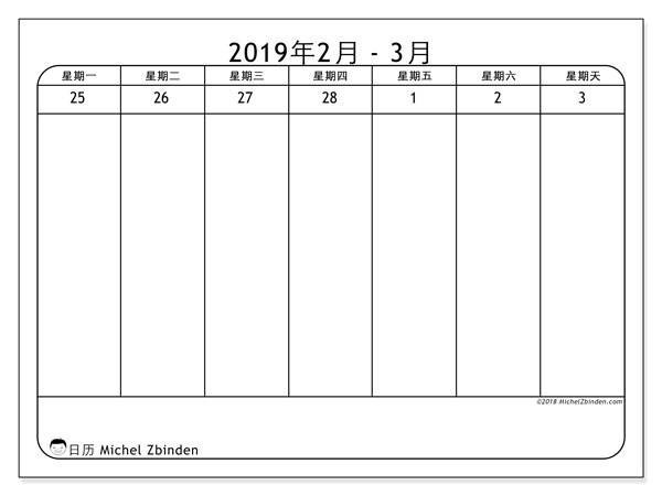 日历 2019年3月 , 43-1MS