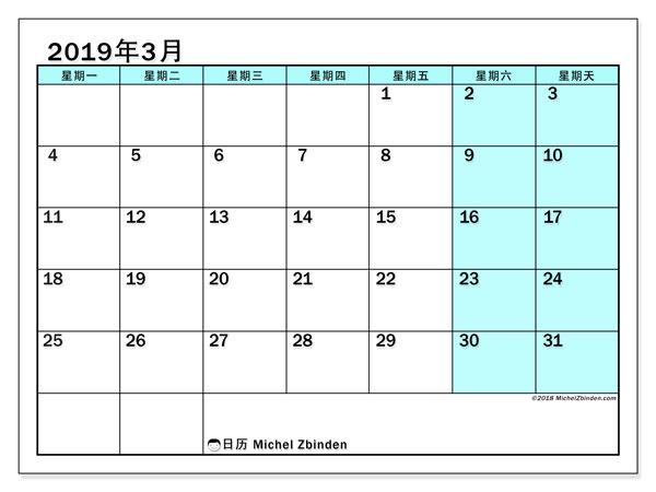日历2019年3月, 59MS. 子弹报免费打印.
