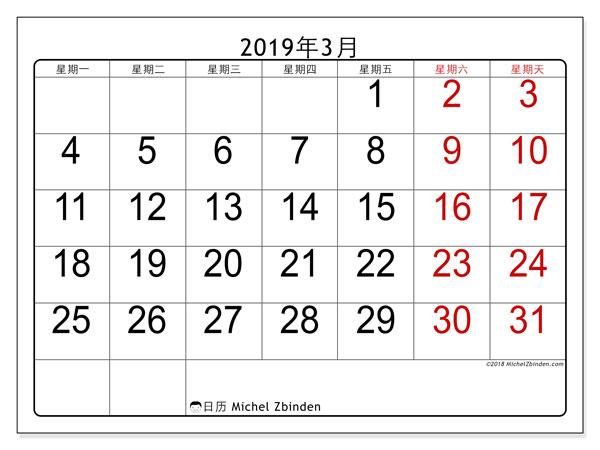 日历2019年3月, 62MS. 组织者免费打印.