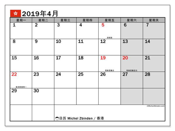 日历2019年4月,在香港度假. 公共假日免费打印日历.
