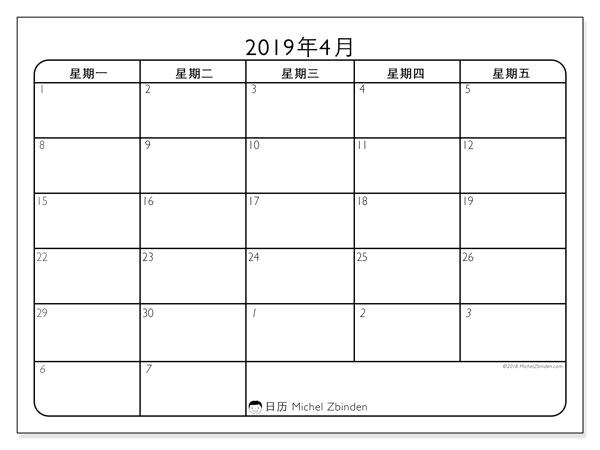 日历2019年4月, 74MF. 免费日历打印.