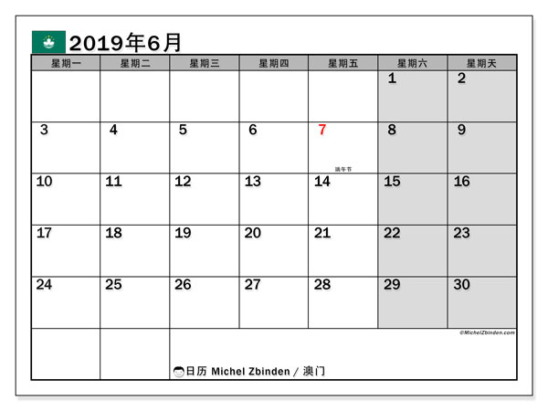 日历2019年6月,在澳门度假. 日历假期免费打印.