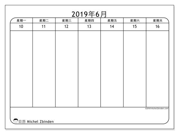 日历2019年6月, 43-3MS. 免费打印一周的日历.
