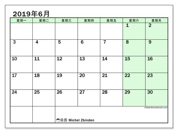 日历2019年6月, 60MS. 免费可打印的日历.