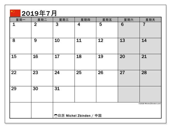 日历2019年7月,在中国度假. 公共假日免费打印日历.