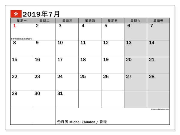日历2019年7月,在香港度假. 公共假日免费打印日历.