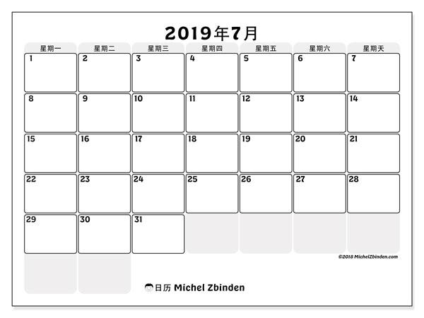 日历2019年7月, 44MS. 每月日历可免费打印.