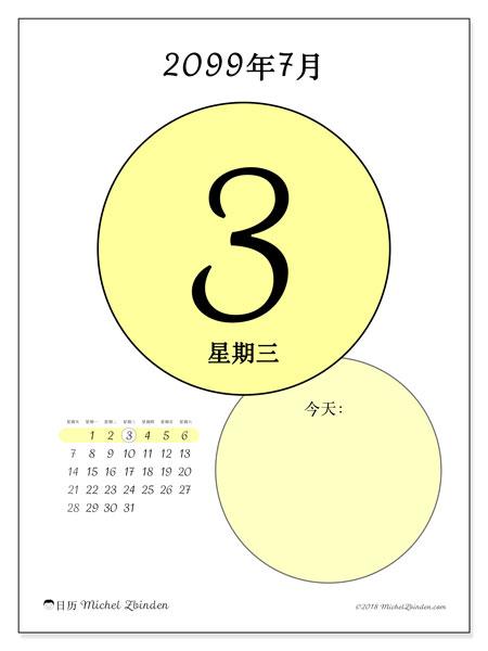 日历2019年7月, 45-3SS. 日历可以免费打印.