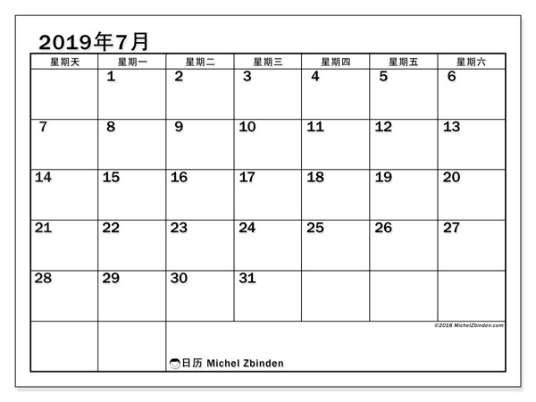 日历2019年7月, 50SS. 每月日历可免费打印.