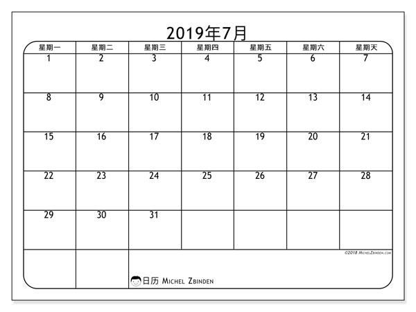 日历2019年7月, 51MS. 免费日历打印.