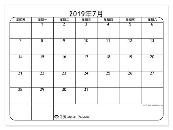 日历2019年7月, 51SS. 本月日历可免费打印.