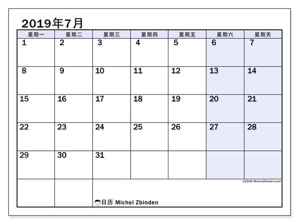 日历2019年7月, 57MS. 本月日历可免费打印.