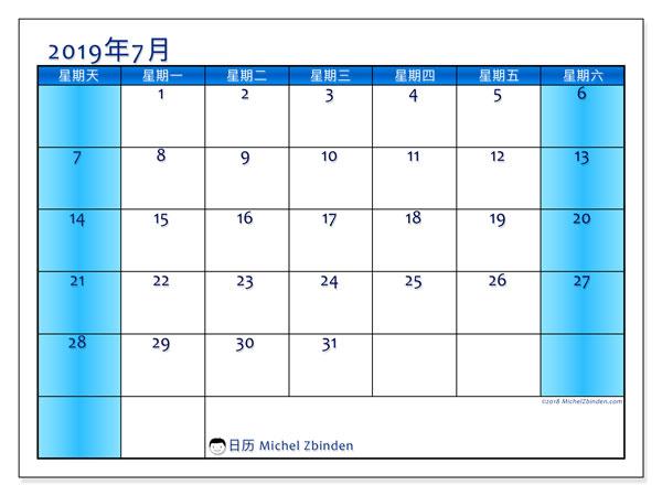 日历2019年7月, 58SS. 免费可打印的日历.