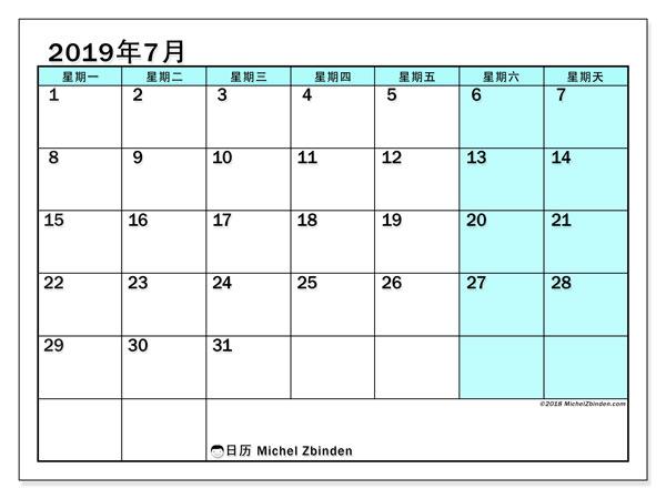 日历2019年7月, 59MS. 每月日历可免费打印.