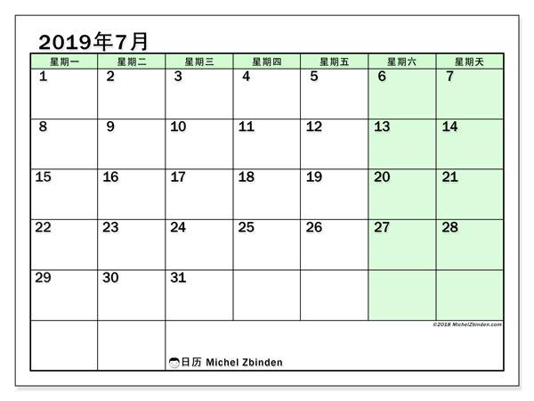 日历2019年7月, 60MS. 日历可免费打印.