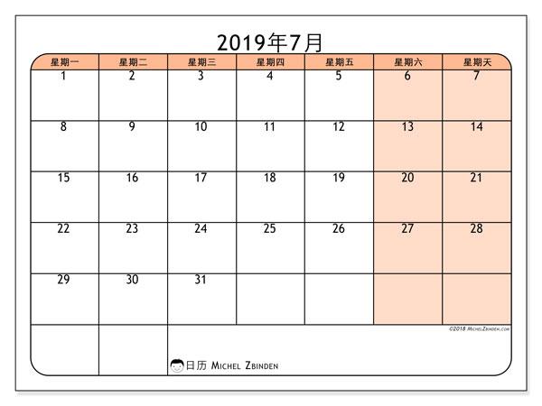 日历2019年7月, 61MS. 本月日历可免费打印.