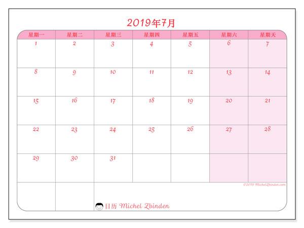 日历2019年7月, 63MS. 免费日历打印.