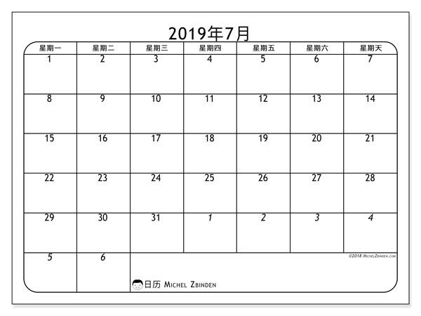 日历2019年7月, 67MS. 免费可打印的日历.