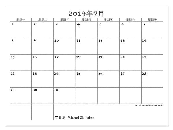 日历2019年7月, 77MS. 日历可免费打印.
