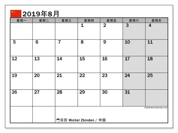 日历2019年8月,在中国度假. 日历假期免费打印.