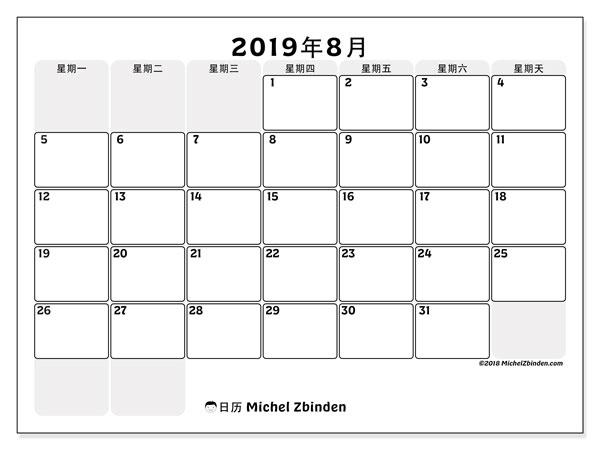 日历2019年8月, 44MS. 每月日历可免费打印.