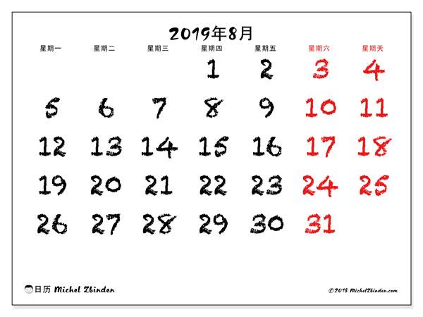 日历2019年8月, 46MS. 每月日历可免费打印.