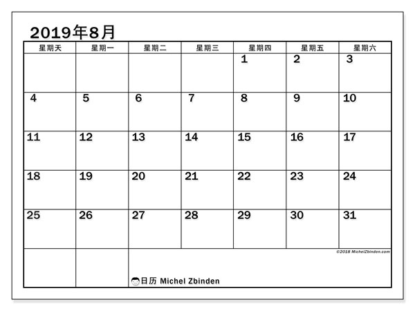 日历2019年8月, 50SS. 免费可打印的日历.