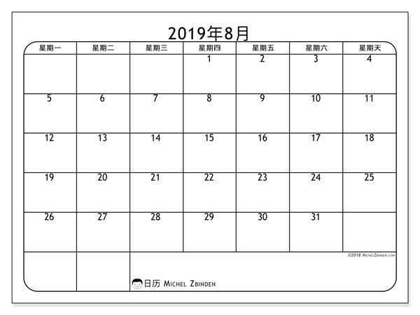日历2019年8月, 51MS. 免费日历打印.