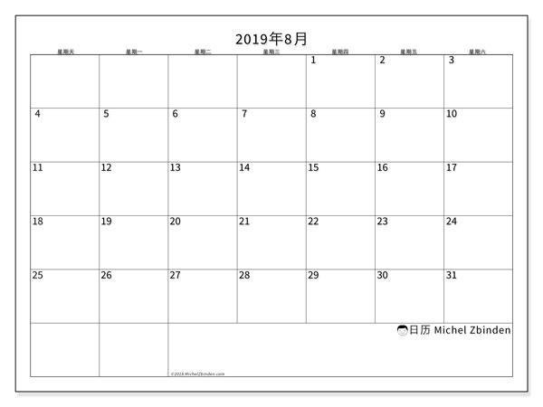日历2019年8月, 53SS. 组织者免费打印.