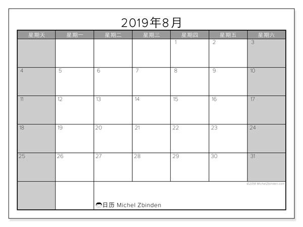日历2019年8月, 54SS. 本月日历可免费打印.