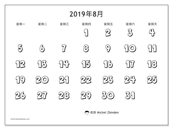 日历2019年8月, 56MS. 每月日历可免费打印.