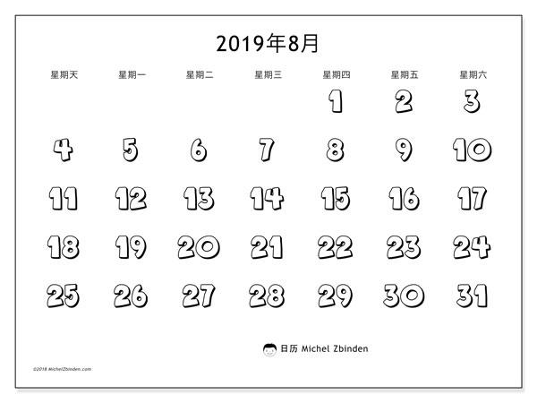 日历2019年8月, 56SS. 每月日历可免费打印.