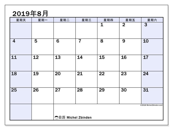 日历2019年8月, 57SS. 本月日历可免费打印.