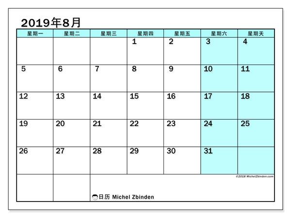 日历2019年8月, 59MS. 每月日历可免费打印.