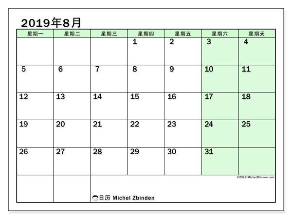 日历2019年8月, 60MS. 组织者免费打印.