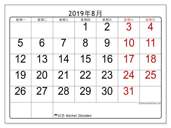 日历2019年8月, 62MS. 子弹报免费打印.