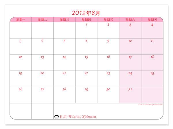 日历2019年8月, 63MS. 免费日历打印.