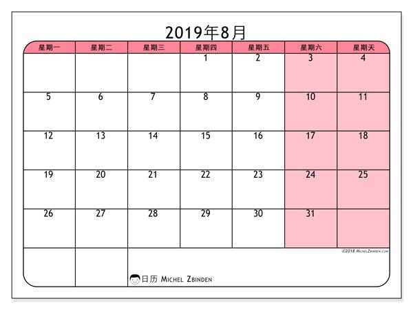 日历2019年8月, 64MS. 免费日历打印.