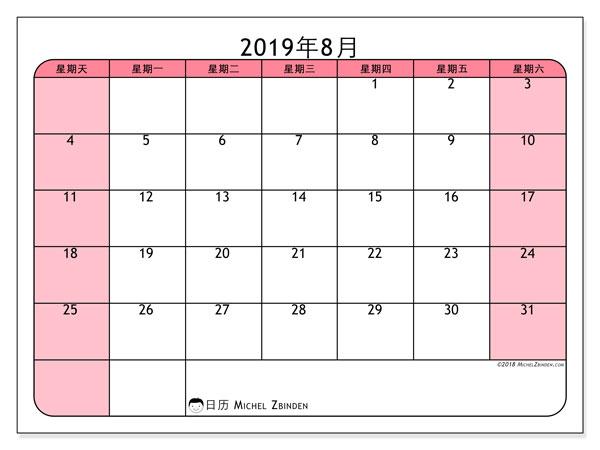 日历2019年8月, 64SS. 日历可免费打印.