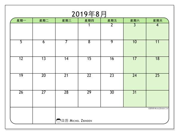 日历2019年8月, 65MS. 免费日历打印.