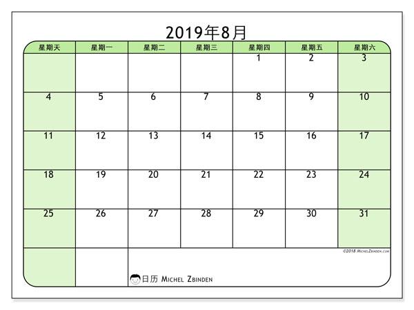 日历2019年8月, 65SS. 每月日历可免费打印.