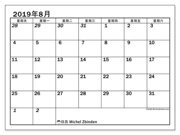 日历2019年8月, 66SS. 日历可免费打印.