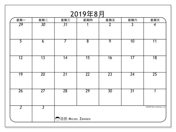 日历2019年8月, 67MS. 日历可免费打印.