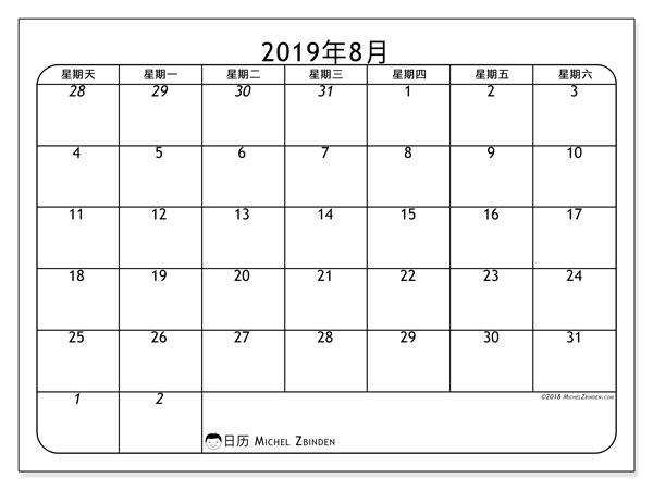 日历2019年8月, 67SS. 子弹报免费打印.