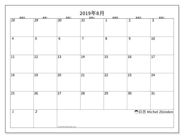 日历2019年8月, 70SS. 免费日历打印.